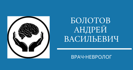 Врач-невролог Болотов Андрей Васильевич